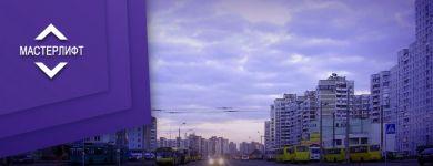 Мастерлифт продолжает выполнять ремонты лифтов по программе софинансирования 95/5 в Деснянском и Подольском районах Киева
