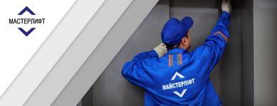 5 ПРИЧИН, чтобы выбрать компанию «МАСТЕРЛИФТ», для надежного технического обслуживания и ремонта лифтов