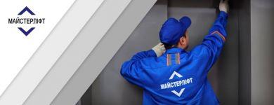 5 ПРИЧИН, щоб обрати компанію «МАЙСТЕРЛІФТ», для надійного технічного обслуговування та ремонту ліфтів
